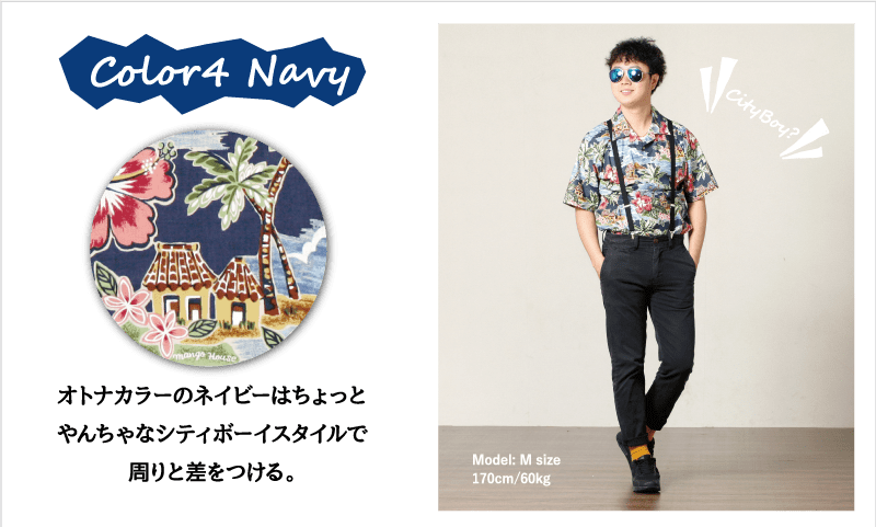 華やかでキレのあるメンズ沖縄アロハシャツ ネイビー