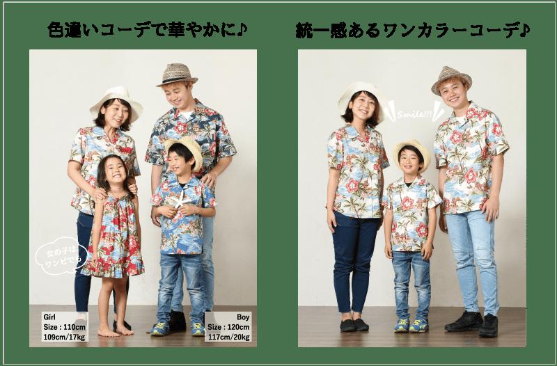 華やかでキレのあるメンズ沖縄アロハシャツ おそろいコーデ