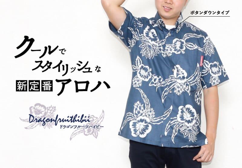 クールでスタイリッシュなメンズ沖縄アロハスリムシャツ