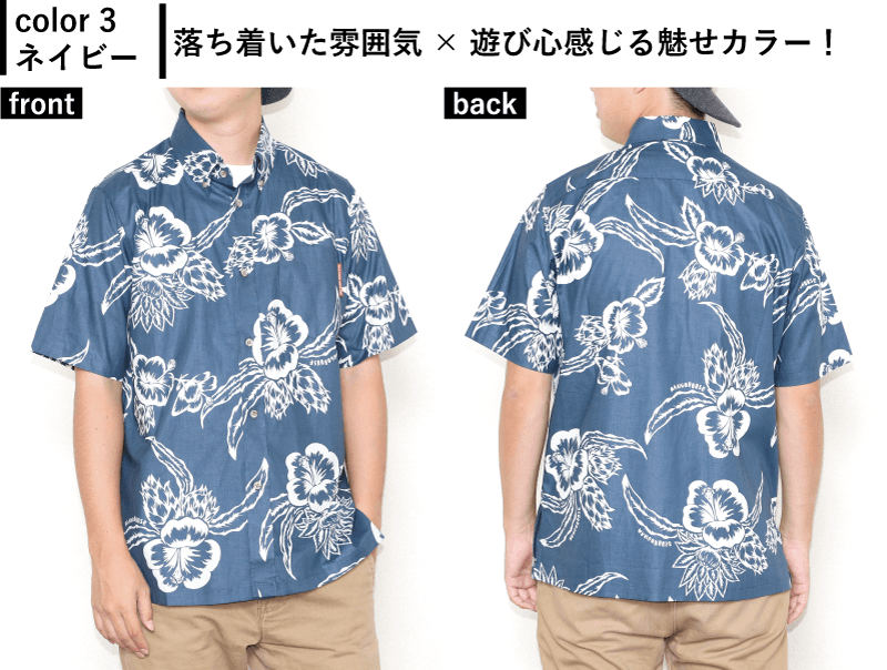 遊び心のあるメンズ沖縄アロハスリムシャツ