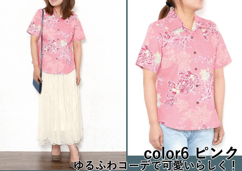 爽やかで可愛いシーサーアロハシャツ レディース ピンク