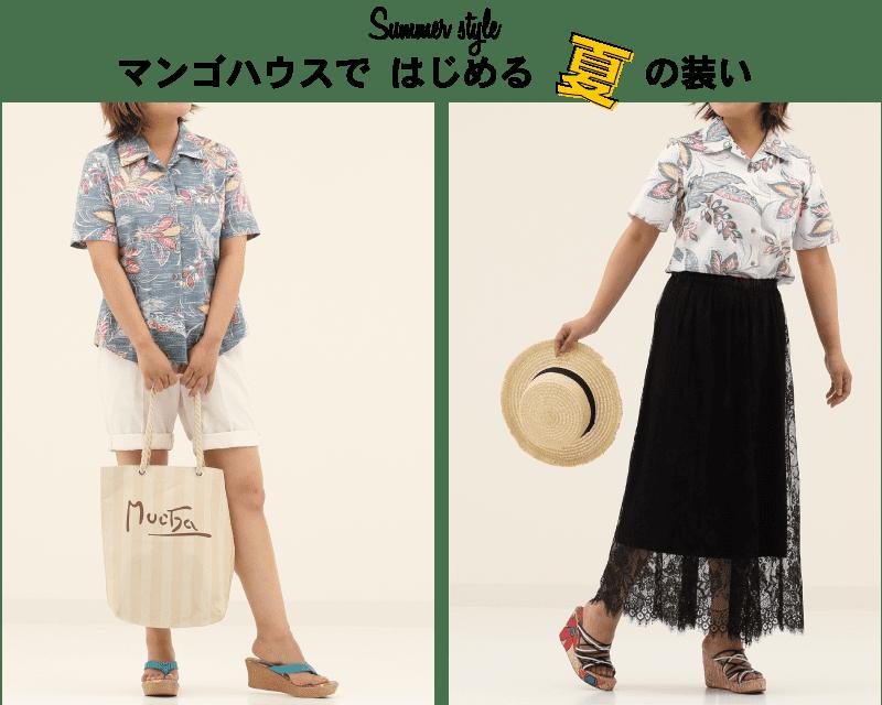 エスニック風でヴィンテージ表現されらレディース沖縄アロハシャツシックな雰囲気 ちょっとお出かけ