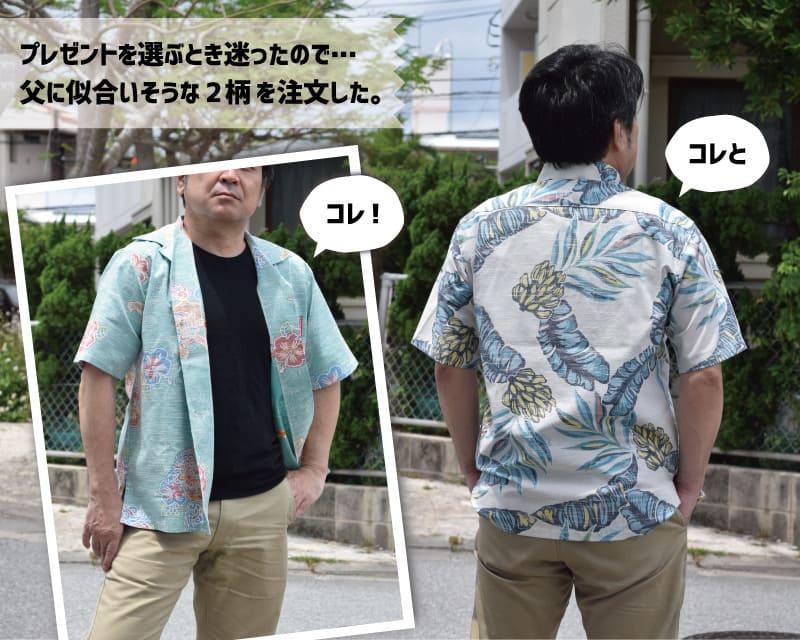 沖縄アロハシャツ 父の日贈り物 かりゆしウェア