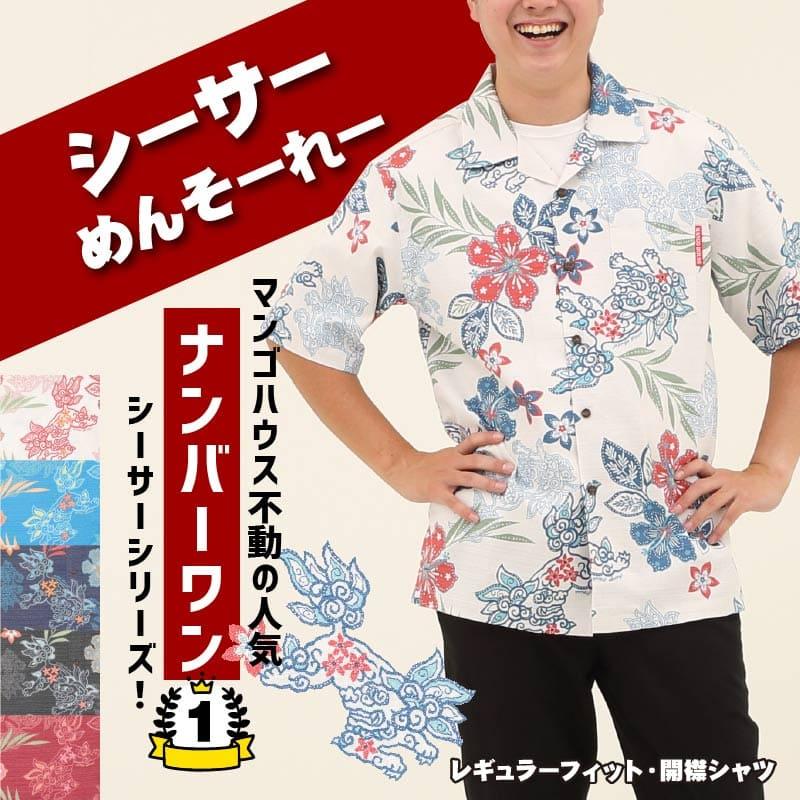 沖縄が着れるメンズ沖縄アロハ-かりゆしウェア 開襟シャツ