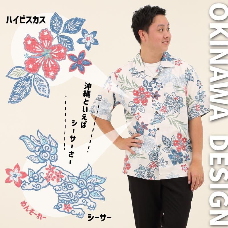 沖縄が着れるメンズ沖縄アロハ-かりゆしウェア 絵柄