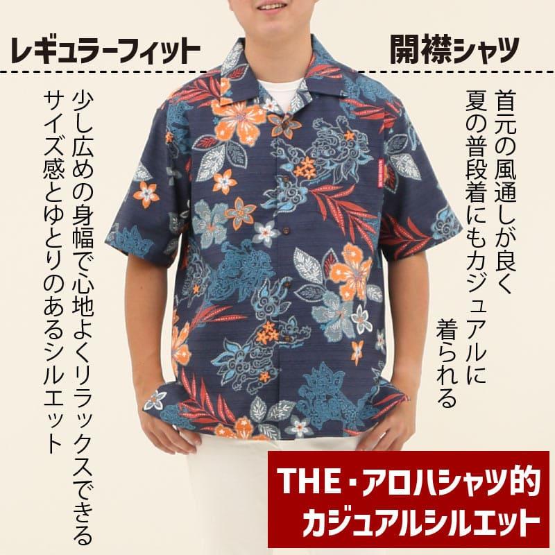 沖縄が着れるメンズ沖縄アロハ-かりゆしウェア テキスタイル