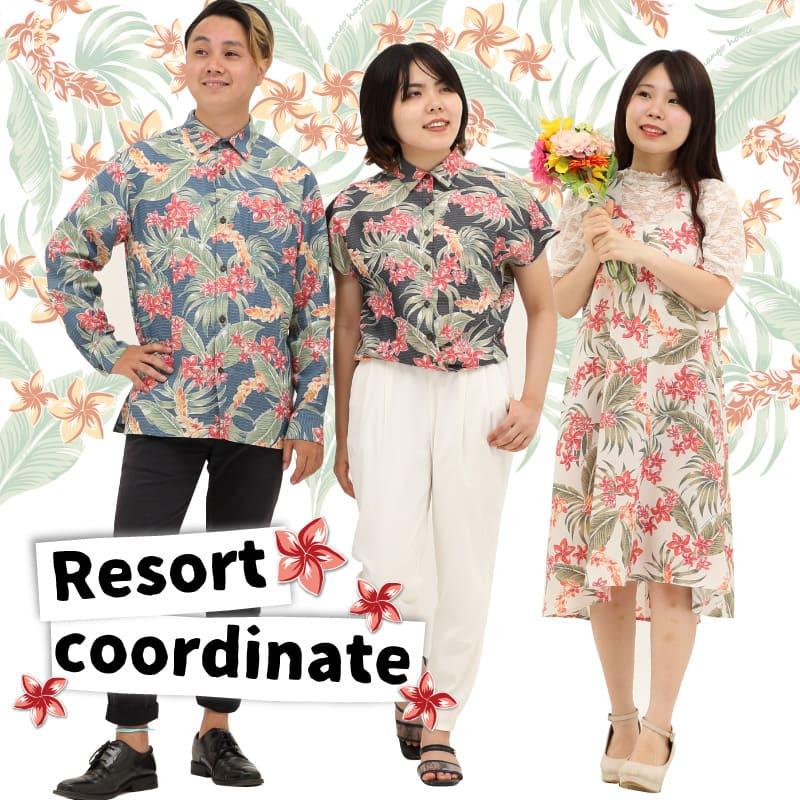 かりゆしウェア ファミリーコーディネート 沖縄アロハシャツ