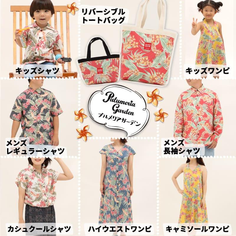 かりゆしウェア 沖縄アロハシャツ