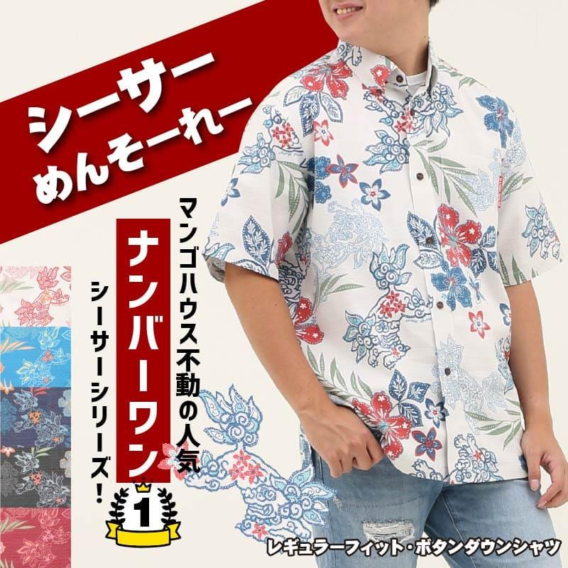 楽しい南国気分になれるメンズ沖縄アロハ-かりゆしウェア 開襟シャツ