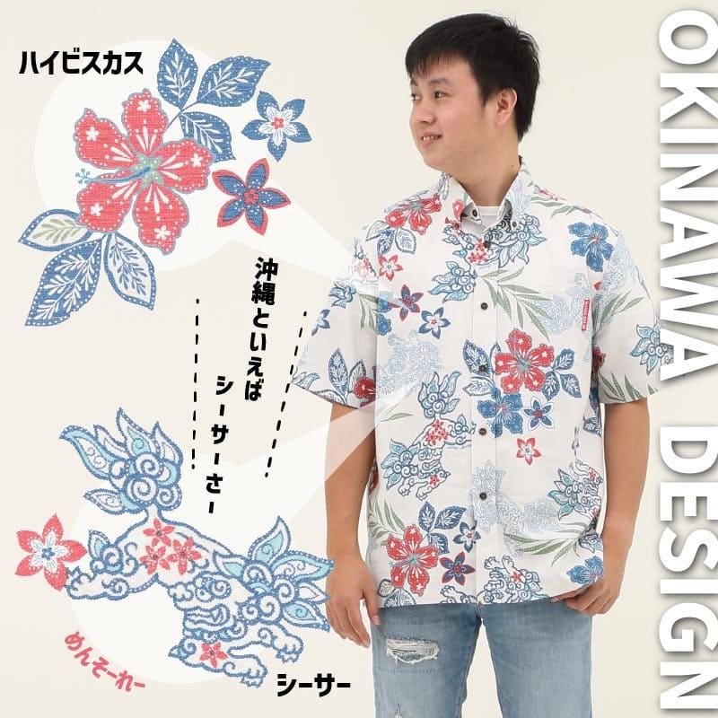 楽しい南国気分になれるメンズ沖縄アロハ-かりゆしウェア 絵柄
