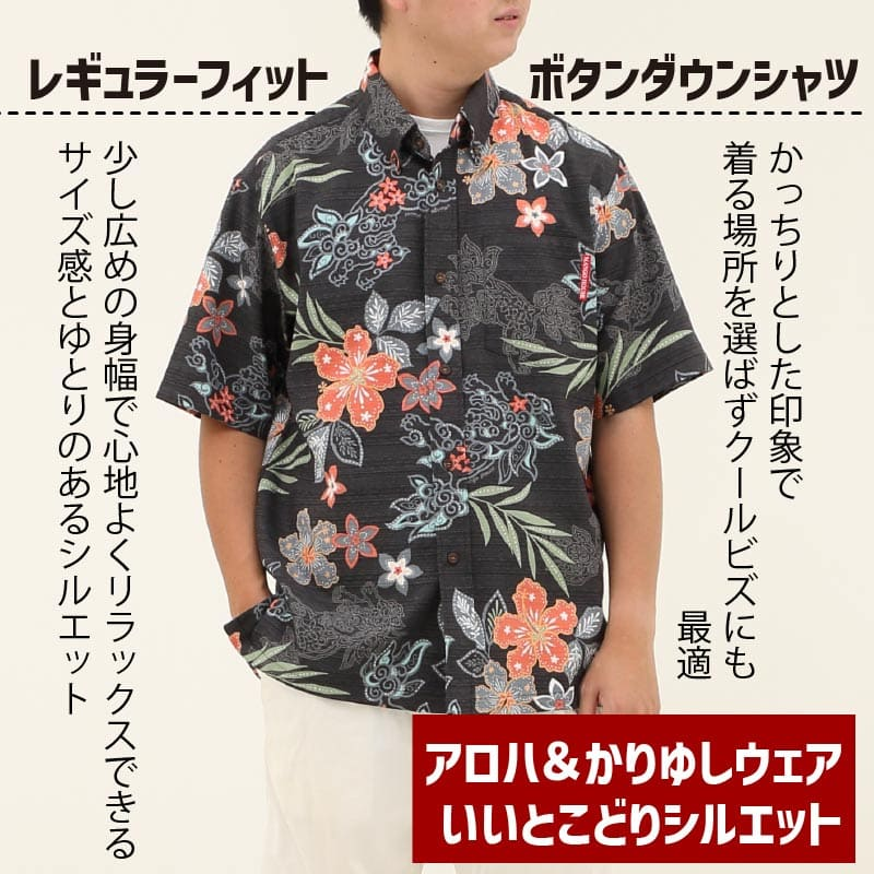 楽しい南国気分になれるメンズ沖縄アロハ-かりゆしウェア テキスタイル
