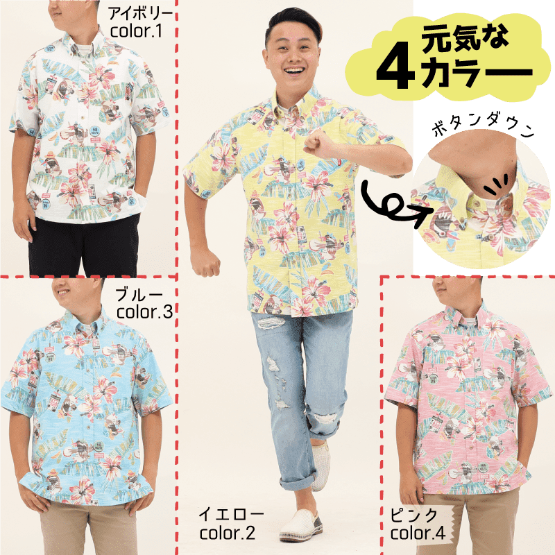 沖縄アロハシャツ メンズ かりゆしウェア がんばるヤンバルクイ カラー
