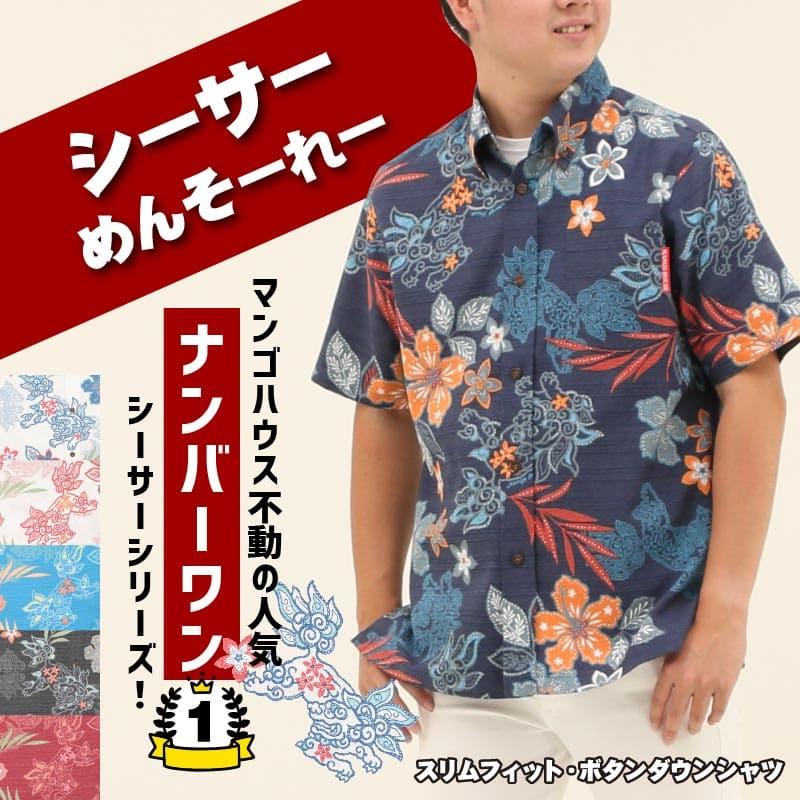沖縄が着れるスタイリッシュなメンズ沖縄アロハ-かりゆしウェア 開襟シャツ