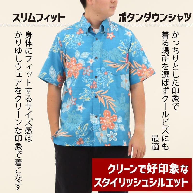 沖縄が着れるスタイリッシュなメンズ沖縄アロハ-かりゆしウェア テキスタイル
