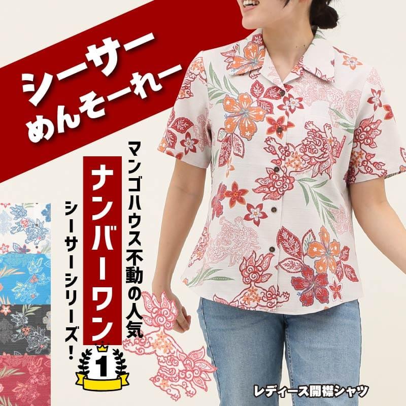 沖縄が着れるレディース沖縄アロハ-かりゆしウェア 開襟シャツ