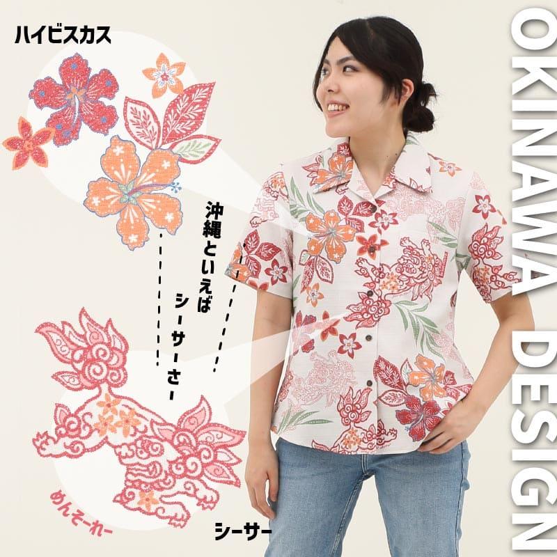沖縄が着れるレディース沖縄アロハ-かりゆしウェア 絵柄