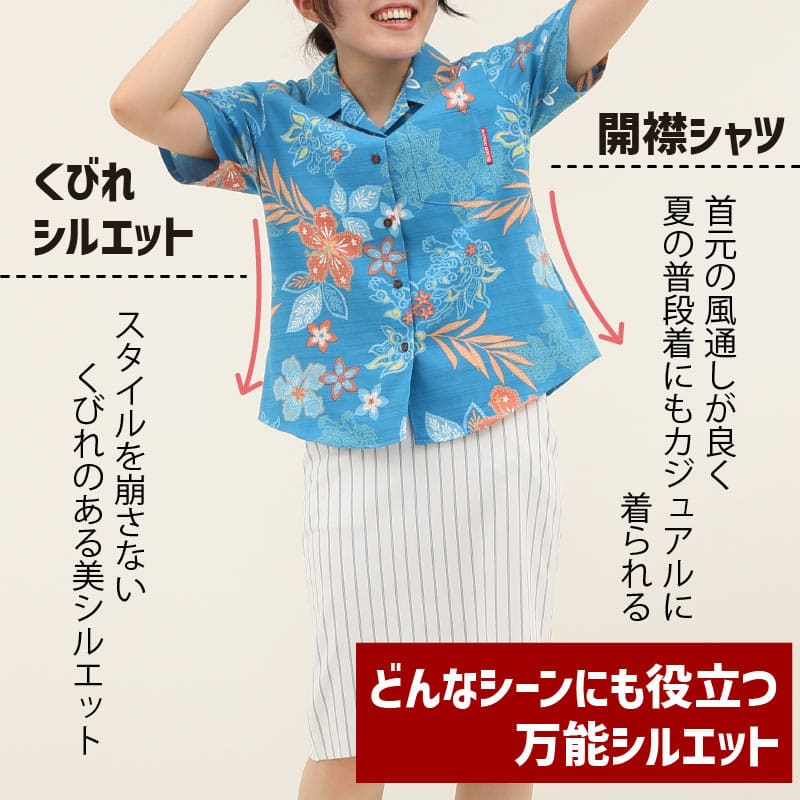 沖縄が着れるレディース沖縄アロハ-かりゆしウェア テキスタイル