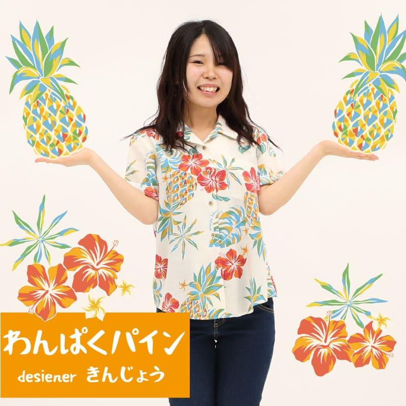 甘くて美味しいパイナップルを、可愛く元気に表現した一着。 デザイナー