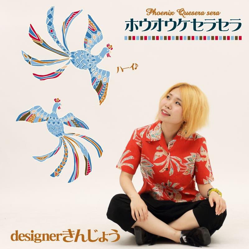 かりゆしウェア ホウオウケセラセラ メンズ デザイナー