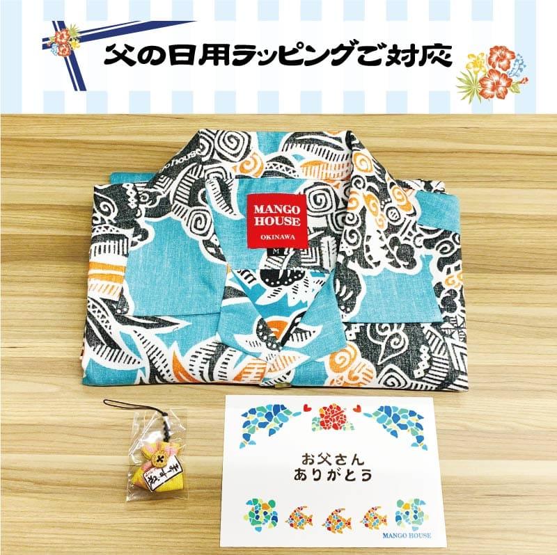 沖縄アロハシャツ 父の日 かりゆしウェア