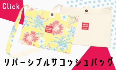 かりゆしウェア 沖縄アロハシャツ キッズシャツ 月桃香るコテージ