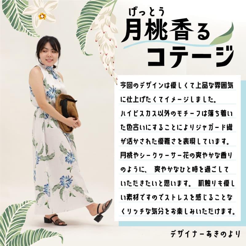 かりゆしウェア 沖縄アロハシャツ レディースワンピース 月桃香るコテージ