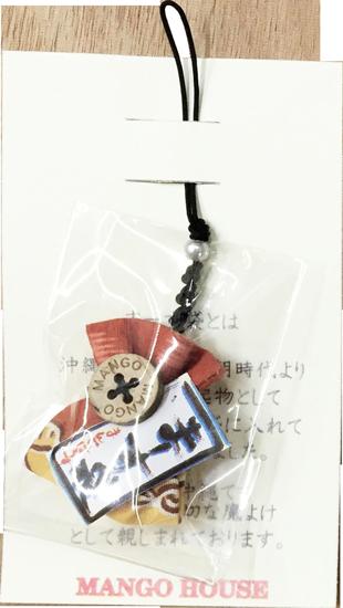 マンゴハウス(MANGO HOUSE)オリジナルまーす袋