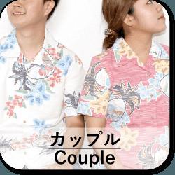 アロハシャツ カップルおそろい リンクコーデ かりゆしウェア