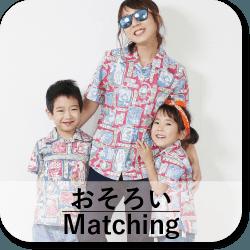 アロハシャツ 家族おそろい リンクコーデ かりゆしウェア