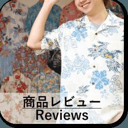 沖縄アロハシャツ 口コミ 評価 評判 かりゆしウェア