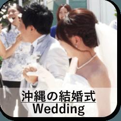 沖縄 結婚式 服装 参列 かりゆしウェア ウェディング