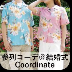 沖縄結婚式の参列コーデ・着こなしフォト