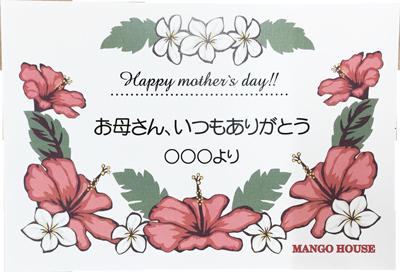 マンゴハウス(MANGO HOUSE) 母の日 メッセージカード