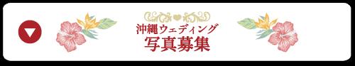 沖縄結婚式 写真募集 かりゆしウェディング