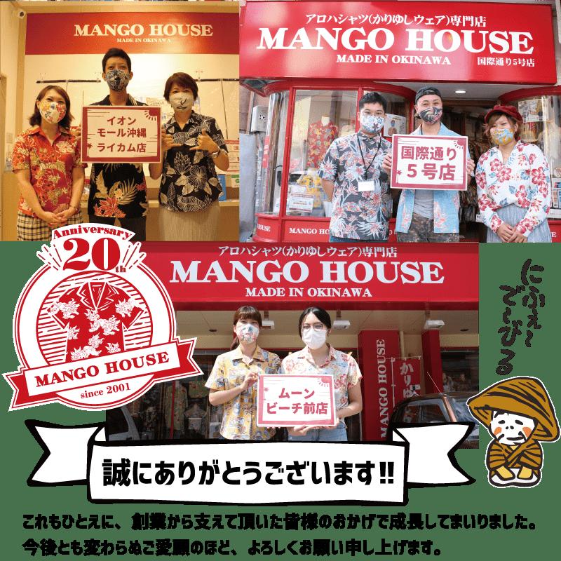 沖縄アロハシャツ マンゴハウス 20周年 かりゆしウェア
