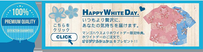 沖縄アロハシャツ(かりゆしウェア)専門店マンゴハウスのホワイトデーは、いつもより贅沢に、あなたの気持ちを届けます。