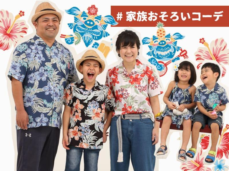 かりゆしウェディング おそろいコーデ 沖縄アロハ かりゆしウェア 家族 ハイビスカス柄