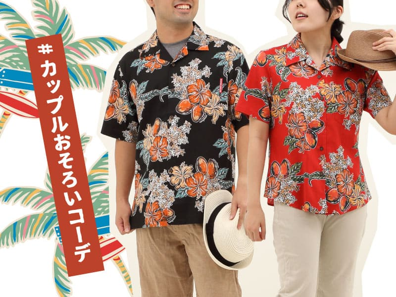 かりゆしウェディング おそろいコーデ かりゆしウェディング おそろいコーデ 沖縄アロハ かりゆしウェア カップル マンゴー