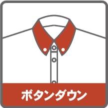 メンズボタンダウンシャツシャツタイプ