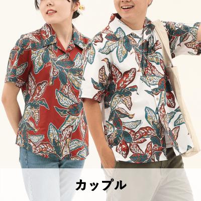 沖縄アロハシャツ カップル かりゆしウェア