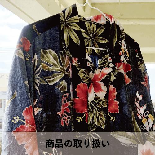 沖縄アロハシャツ 生地 品質 洗濯 取り扱い かりゆしウェア