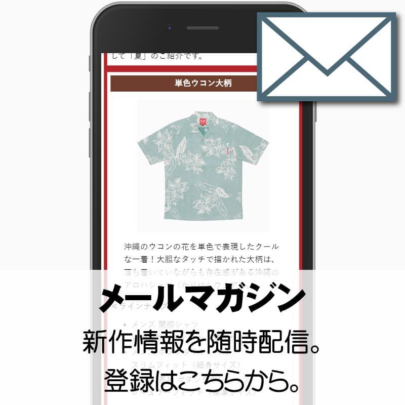 沖縄アロハシャツ メールマガジン かりゆしウェア