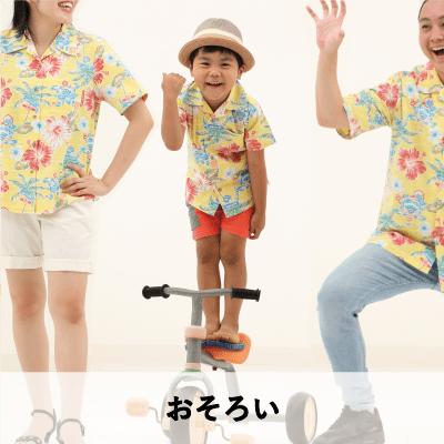 沖縄アロハシャツ おそろい かりゆしウェア