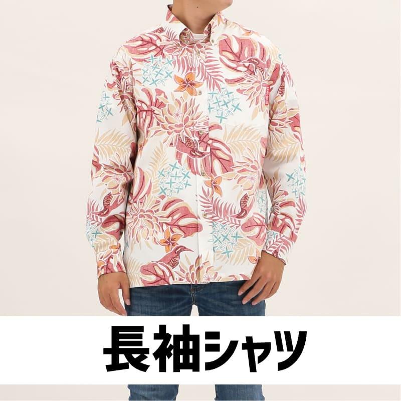 かりゆしウェアメンズ長袖シャツ