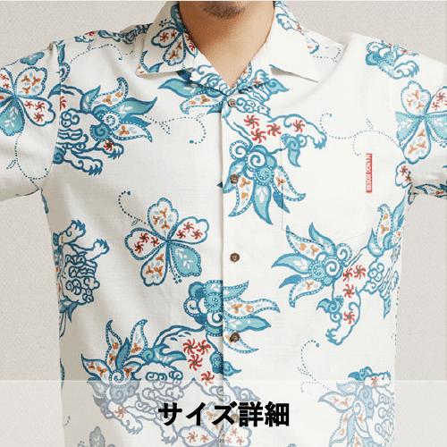 沖縄アロハシャツ サイズ かりゆしウェア