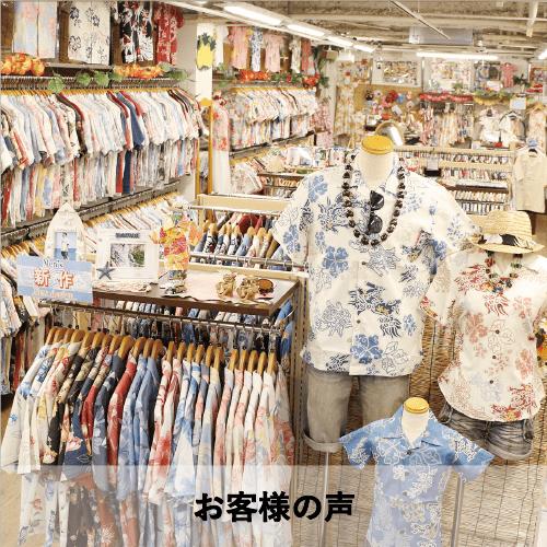 沖縄アロハシャツ お客様の声 かりゆしウェア