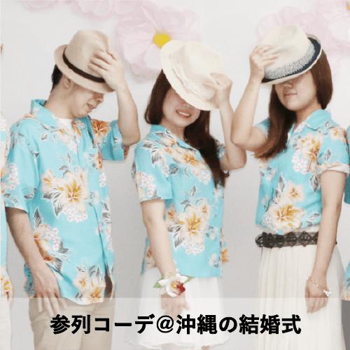 沖縄アロハシャツ 結婚式写真ウェディングフォト かりゆしウェア