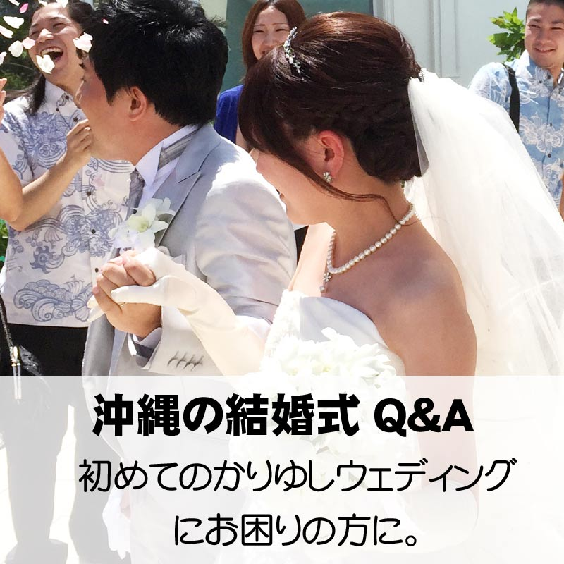 沖縄アロハシャツ 結婚式ウェディング かりゆしウェア