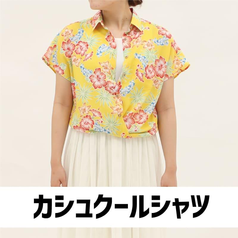 レディースカシュクールシャツ