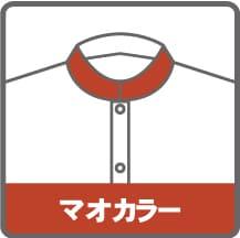 レディースマオカラーシャツタイプ